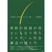 本 ISBN:9784062194488 大澤真幸/著 出版社:講談社 出版年月:2015年04月 ...