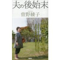 本 ISBN:9784062208161 曽野綾子/著 出版社:講談社 出版年月:2017年10月 ...