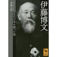 【本】 伊藤博文 近代日本を創った男