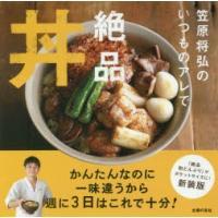 本 ISBN:9784074340170 笠原将弘/著 出版社:主婦の友社 出版年月:2018年09...