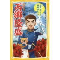 本 ISBN:9784083214097 奥山景布子/著 RICCA/絵 出版社:集英社 出版年月:...