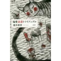 本 ISBN:9784103512219 瀧井朝世/著 出版社:新潮社 出版年月:2017年10月 ...
