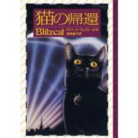 本 ISBN:9784198609115 ロバート・ウェストール/作 坂崎麻子/訳 出版社:徳間書店...