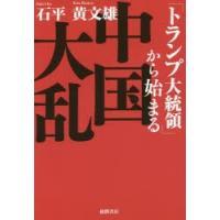 本 ISBN:9784198643218 石平/著 黄文雄/著 出版社:徳間書店 出版年月:2016...
