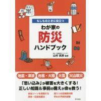 本 ISBN:9784259565077 山村武彦/監修 出版社:家の光協会 出版年月:2016年0...