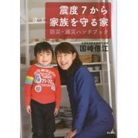 本 ISBN:9784267019180 国崎信江/著 出版社:潮出版社 出版年月:2012年10月...