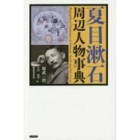 本 ISBN:9784305707222 原武哲/編 石田忠彦/編 海老井英次/編 出版社:笠間書院...