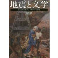 ご注文〜3日後までに発送予定(日曜を除く) 本 ISBN:9784305708106 前田潤/著 出...