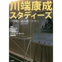 ご注文〜3日後までに発送予定(日曜を除く) 本 ISBN:9784305708229 坂井セシル/編...