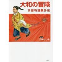 本 ISBN:9784305708663 石井とし子/絵と文 出版社:笠間書院 出版年月:2018年...