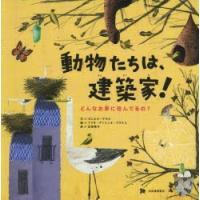 本 ISBN:9784309278803 ダニエル・ナサル/文 フリオ・アントニオ・ブラスコ/絵 古...