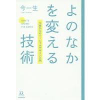本 ISBN:9784309616933 今一生/著 出版社:河出書房新社 出版年月:2015年04...