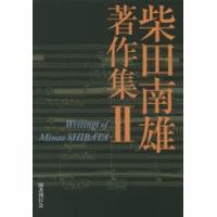 本 ISBN:9784336058157 柴田南雄/著 小沼純一/編 出版社:国書刊行会 出版年月:...