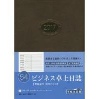 ご注文〜3日後までに発送予定(日曜を除く) 本 ISBN:9784471760540 出版社:高橋書...