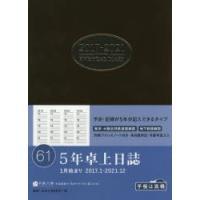 ご注文〜3日後までに発送予定(日曜を除く) 本 ISBN:9784471760618 出版社:高橋書...