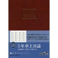 ご注文〜3日後までに発送予定(日曜を除く) 本 ISBN:9784471760984 出版社:高橋書...