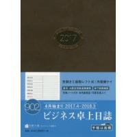ご注文〜3日後までに発送予定(日曜を除く) 本 ISBN:9784471769024 出版社:高橋書...