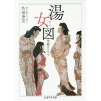 本 ISBN:9784480097675 佐藤康宏/著 出版社:筑摩書房 出版年月:2017年02月...