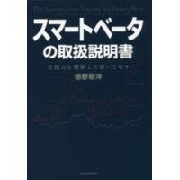 本 ISBN:9784492733448 徳野明洋/著 出版社:東洋経済新報社 出版年月:2017年...