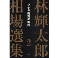 ご注文〜3日後までに発送予定(日曜を除く) 本 ISBN:9784496045028 林輝太郎/著 ...