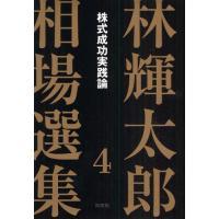 ご注文〜3日後までに発送予定(日曜を除く) 本 ISBN:9784496045042 林輝太郎/著 ...