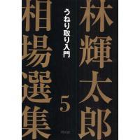 ご注文〜3日後までに発送予定(日曜を除く) 本 ISBN:9784496045059 林輝太郎/著 ...