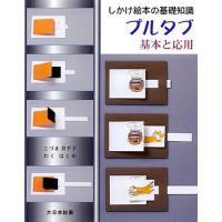 ご注文〜3日後までに発送予定(日曜を除く) 本 ISBN:9784499330596 こづま美千子/...
