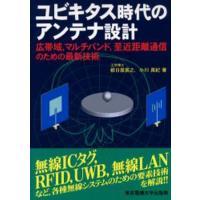 本 ISBN:9784501325008 根日屋英之/著 小川真紀/著 出版社:東京電機大学出版局 ...