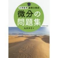 本 ISBN:9784501630904 丸井洋子/著 出版社:東京電機大学出版局 出版年月:201...