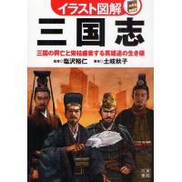 本 ISBN:9784528019294 塩沢裕仁/監修 土岐秋子/著 出版社:日東書院本社 出版年...