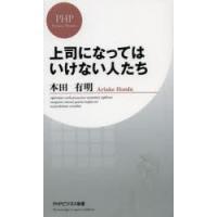 ご注文〜3日後までに発送予定(日曜を除く) 本 ISBN:9784569819181 本田有明/著 ...