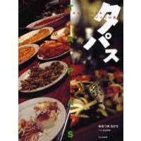 本 ISBN:9784579205738 おおつきちひろ/著 出版社:文化出版局 出版年月:1997...