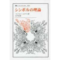 本 ISBN:9784588010538 ノルベルト・エリアス/著 大平章/訳 出版社:法政大学出版...