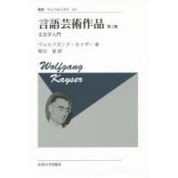 本 ISBN:9784588140105 ヴォルフガング・カイザー/著 柴田斎/訳 出版社:法政大学...