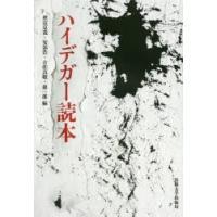 ご注文〜3日後までに発送予定(日曜を除く) 本 ISBN:9784588150708 秋富克哉/編 ...