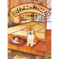 本 ISBN:9784592760962 川浦良枝/絵と文 出版社:白泉社 出版年月:2002年01...