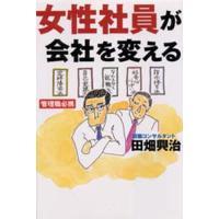 本 ISBN:9784620313269 田畑興治/著 出版社:毎日新聞出版 出版年月:1999年0...