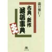 本 ISBN:9784621300350 瀧口雅仁/著 出版社:丸善出版 出版年月:2016年06月...