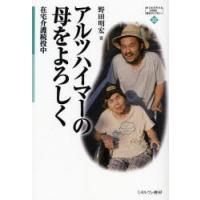 本 ISBN:9784623049318 野田明宏/著 出版社:ミネルヴァ書房 出版年月:2007年...