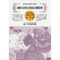 本 ISBN:9784623075577 渡辺峻/編著 守屋貴司/編著 出版社:ミネルヴァ書房 出版...