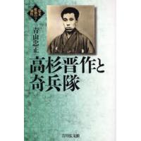 【本】 高杉晋作と奇兵隊