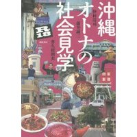 本 ISBN:9784750514727 仲村清司/著 藤井誠二/著 普久原朝充/著 出版社:亜紀書...
