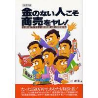 ご注文〜3日後までに発送予定(日曜を除く) 本 ISBN:9784751101476 辻成晃/著 出...