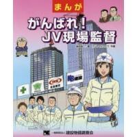 ご注文〜3日後までに発送予定(日曜を除く) 本 ISBN:9784767601021 柴田昌二/著 ...