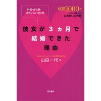 本 ISBN:9784774512631 山田一代/著 出版社:現代書林 出版年月:2010年06月...