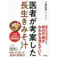 アスコム 出版社(家庭料理の本...