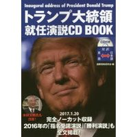 本 ISBN:9784777118779 トランプ/〔述〕 国際情勢研究会/編 出版社:ゴマブックス...