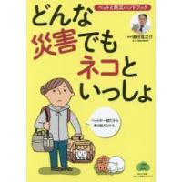 本[ムック] ISBN:9784778050122 徳田竜之介/監修 出版社:小学館クリエイティブ ...