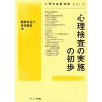 ご注文〜3日後までに発送予定(日曜を除く) 本 ISBN:9784779503870 願興寺礼子/編...