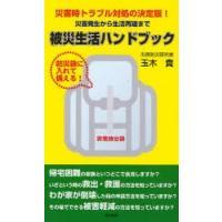 本 ISBN:9784780703429 玉木貴/著 出版社:本の泉社 出版年月:2007年09月 ...